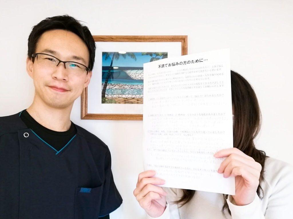京都市の心療内科でパニック障害と診断された女性